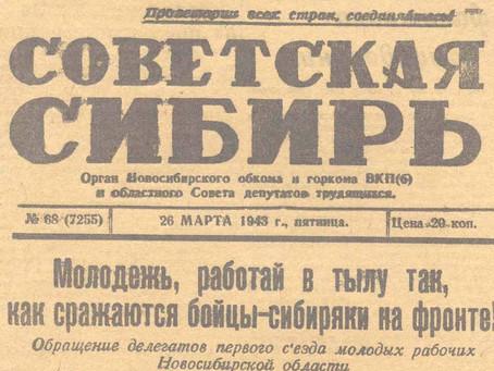 ...Основной темой... становится пропаганда героизма сибиряков...