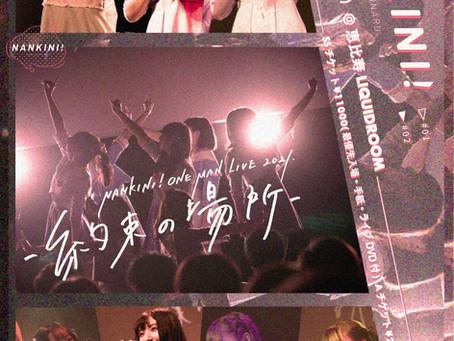 なんキニ!ワンマンライブ2021-約束の場所-開催
