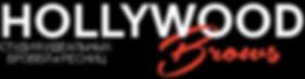 Студия идеальных бровей и ресниц Hollywood Brows. Моделирование и окрашивание бровей хной, наращивание ресниц, ламинированные ресниц, микроблейдинг бровей