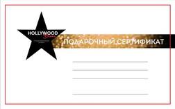 Подарочный сертификат студии Hollywood Brows на услуги моделирования бровей, наращивание ресниц, ламинирование ресниц, микроблейдинг бровей