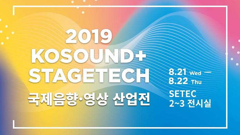 2019 KOSOUND 참가
