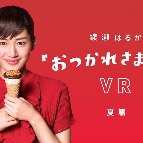 綾瀬はるか「おつかれさまです!」VR