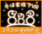 banner_vrwinter0202.png