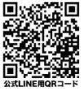 ラインQR.jpg