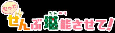 ロゴ横(カラー)枠あり.png