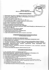 "Паспорт доступности ОСИ пансионата ""Охта"""