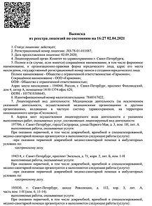 Выписка-Лицензия-Гармония-1.jpg