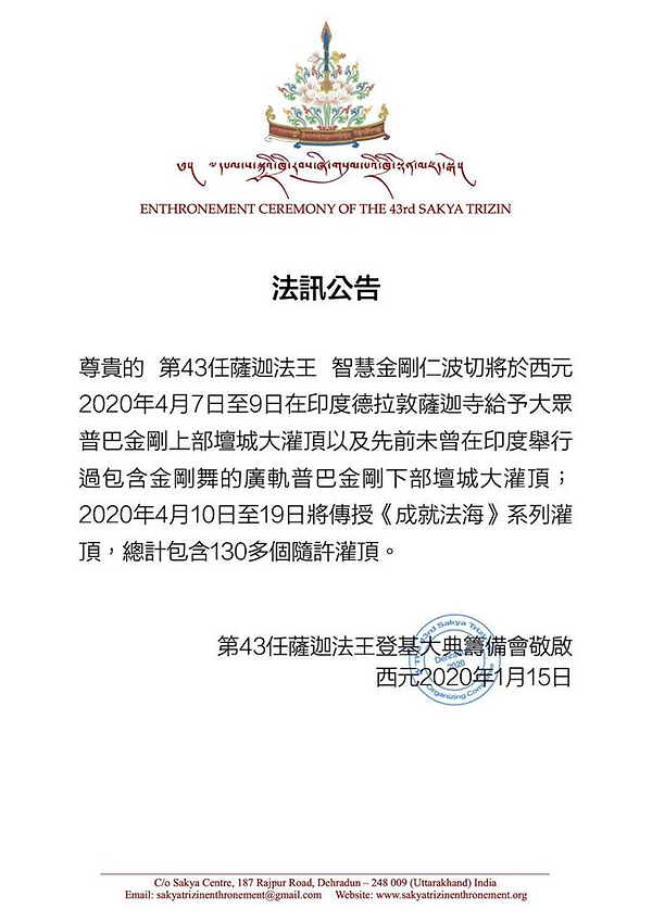Enthronement teaching announcement_chine