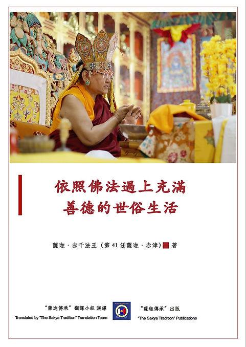 依照佛法過上充滿善德的世俗生活——繁体.jpg