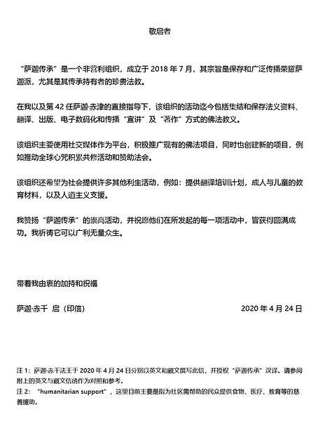 萨迦赤千法王的介绍信.JPG