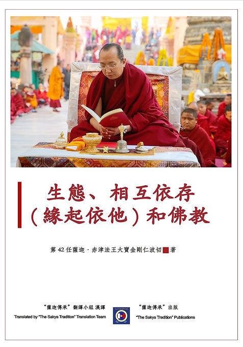 生态,相互依存和佛教——繁体.jpg