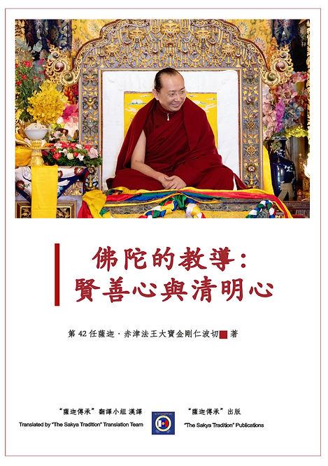佛陀的教导——贤善心与清明心繁体.jpg
