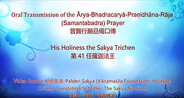 Oral Transmission of the Ārya-Bhadracary