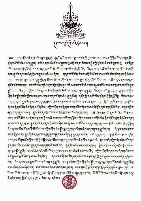 Letter by 42nd HHST Tibetan.jpg