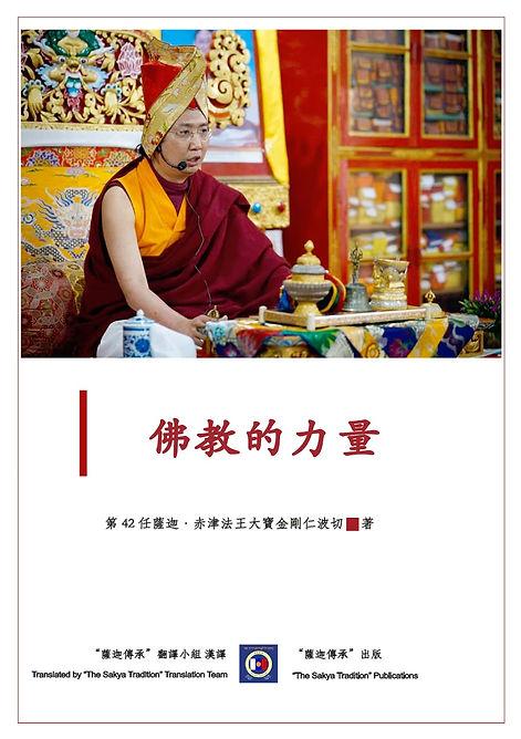 佛教的力量(中文繁体).pdf.jpg