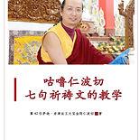 7 Line Prayer to Guru Rinpoche _Chinese.