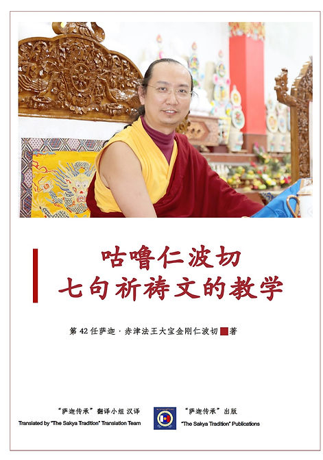 7 Line Prayer to Guru Rinpoche _Chinese.