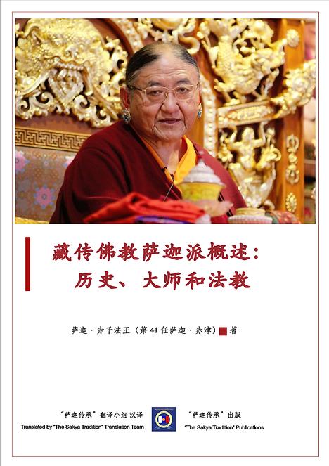 藏传佛教萨迦派概述_简体.png