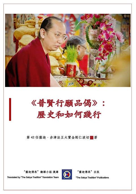 普賢行願品偈:歷史和如何踐行—繁体.jpg