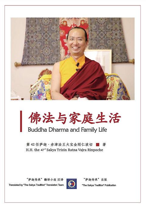 Buddha Dharma & Family Life (HH 42nd Sak