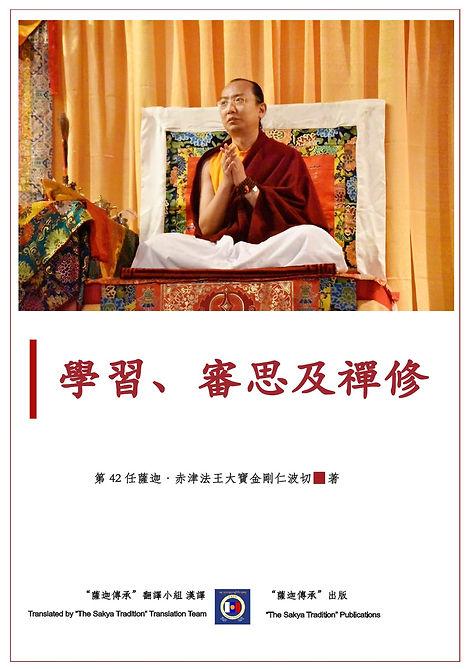 学习、审思及禅修 繁体.jpg