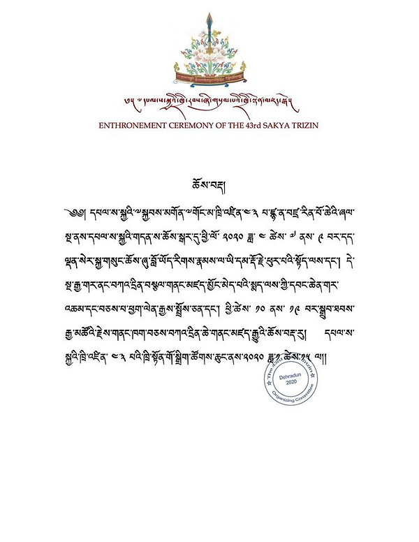 Enthronement teaching announcement_tibet