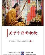 关于中阴的教授_中文简体.pdf.jpg