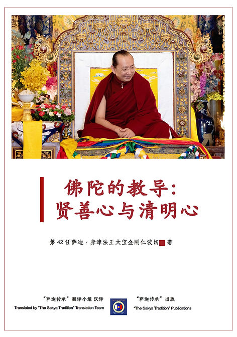 佛陀的教导——贤善心与清明心简体.jpg