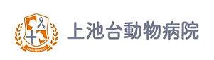 上池台動物病院ロゴ.jpg