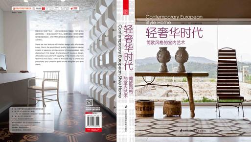 Hong Kong: Contemporary European Style