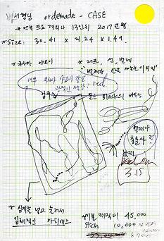 1.박서형 케이스 스케치.jpg