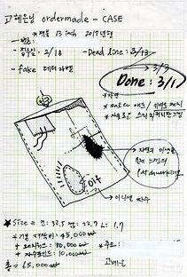 6.고혜은 케이스 스케치.jpg