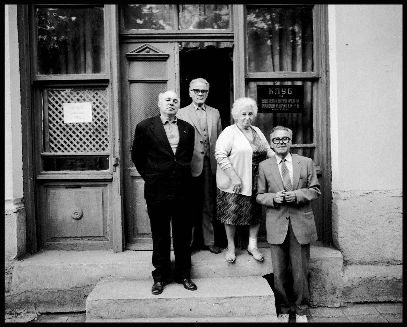 Jewish club of Burgas. May, 1989.