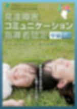 発達障害中級チラシ-001.png