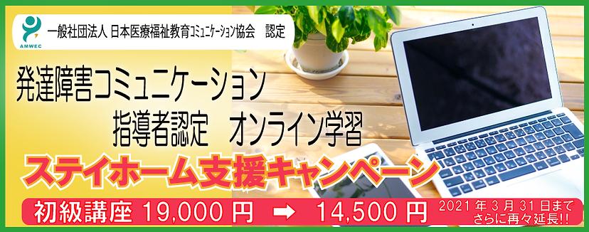 オンラインレインボーステイホームキャンペーン 3月31日延長版.png