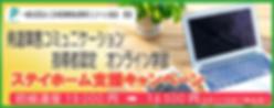 オンラインレインボーステイホームキャンペーン 8月31日延長版.png