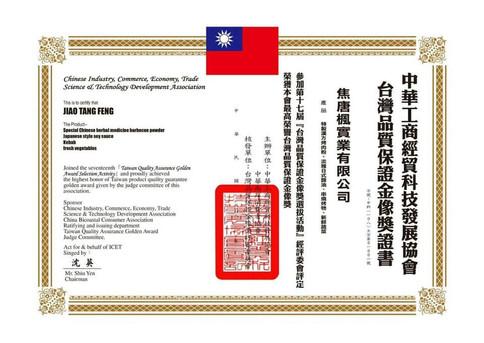 獲得2019年「台灣品質保證金像獎」