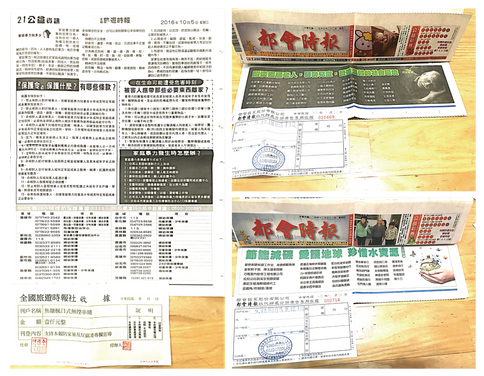 【公益】焦糖楓-公益活動相關資料