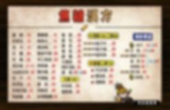 2019.12.5價格表新-橫.jpg