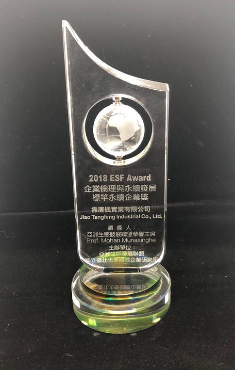 獲得2018年「標竿永續企業獎」