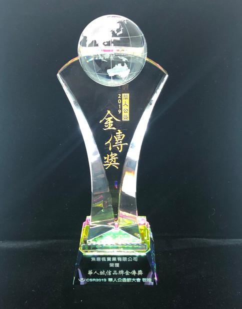 獲得2019年「華人誠信品牌金傳獎」