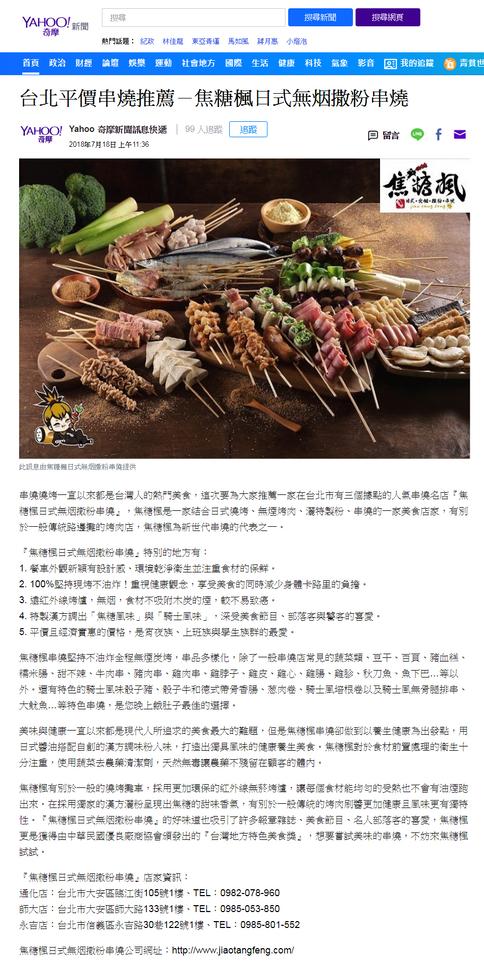 【推薦】Yahoo 奇摩新聞台北平價串燒推薦