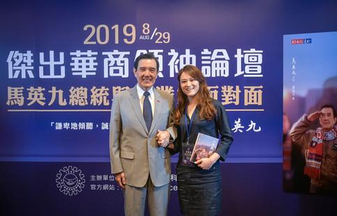受邀參加「2019傑出華商領袖論壇」