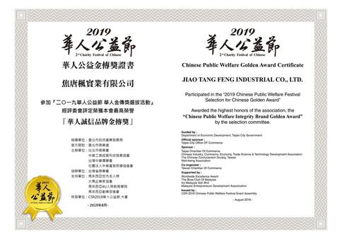 【得獎】授證為2018年「華人公益大使」