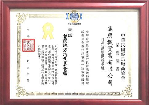 【獲獎】焦糖楓-104年榮獲「台灣地方特色美食獎」
