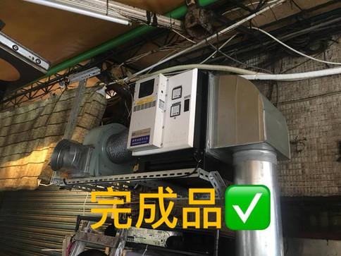 【精進】安裝「歐亞靜電集塵機」