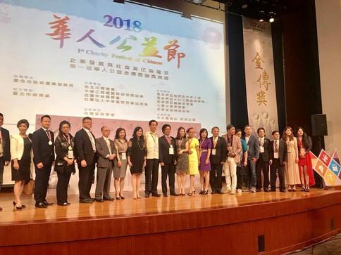 授證為2018年「華人公益大使」
