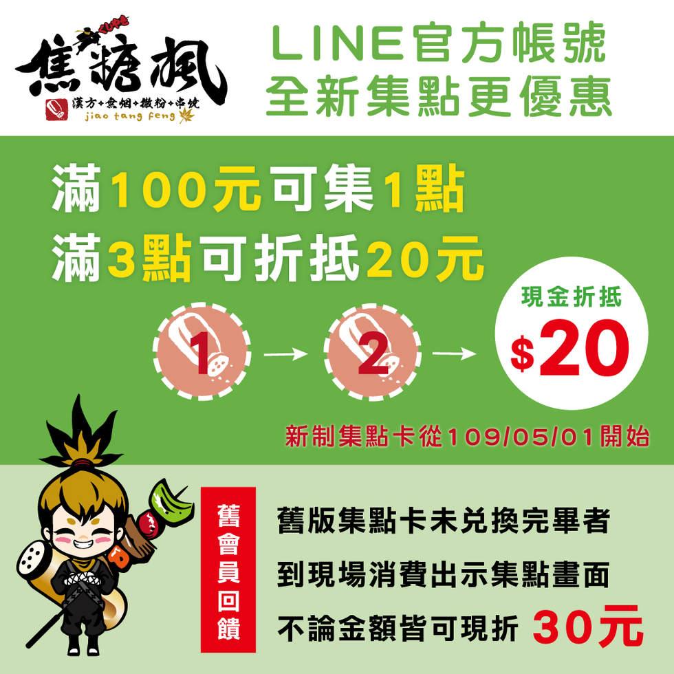 LINE官方新版集點卡
