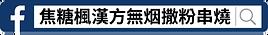 焦糖楓-FB搜尋.png