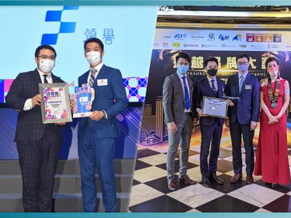 領譽八月獲頒兩個企業大獎
